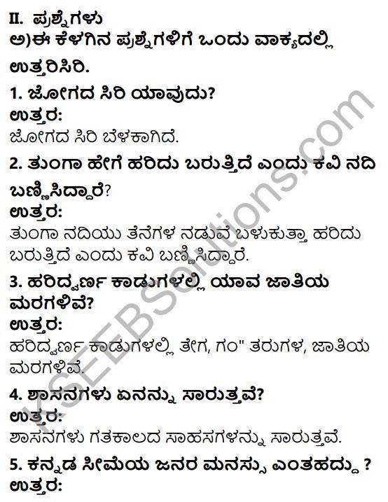 Nityotsava Poem In Kannada KSEEB Solutions