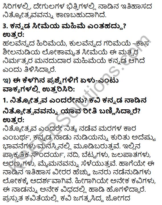 KSEEB Solutions For Class 7 Tili Kannada