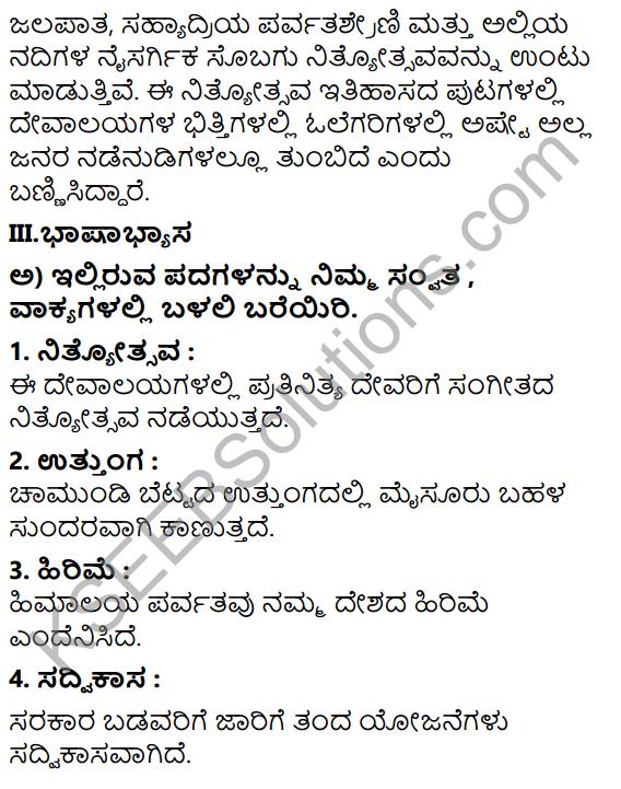 7th Standard Tili Kannada Text Book Pdf KSEEB Solutions