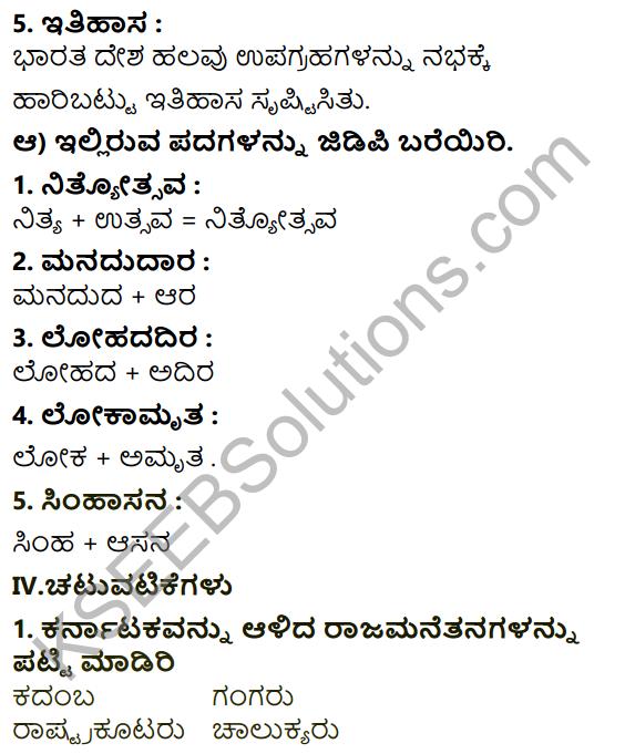 Tili Kannada Text Book Class 7 Solutions KSEEB Solutions
