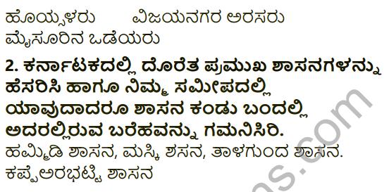 Nityotsava Poem In Kannada Notes KSEEB Solutions