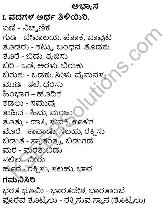 Tili Kannada Text Book Class 7 Solutions Padya Chapter 2 Bharata Bhumi Nanna Tayi 1