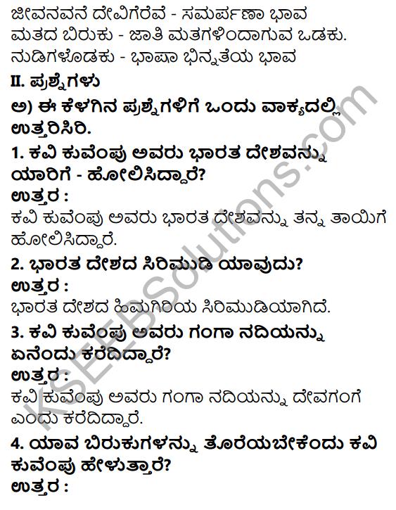 Tili Kannada Text Book Class 7 Solutions Padya Chapter 2 Bharata Bhumi Nanna Tayi 2