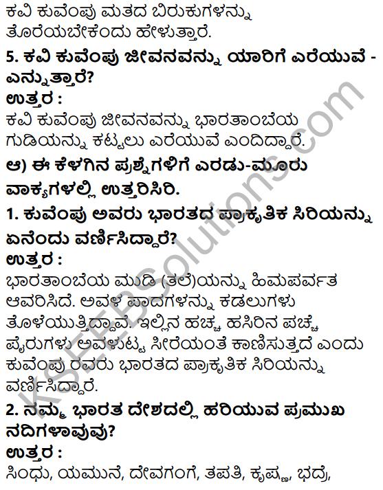 Tili Kannada Text Book Class 7 Solutions Padya Chapter 2 Bharata Bhumi Nanna Tayi 3