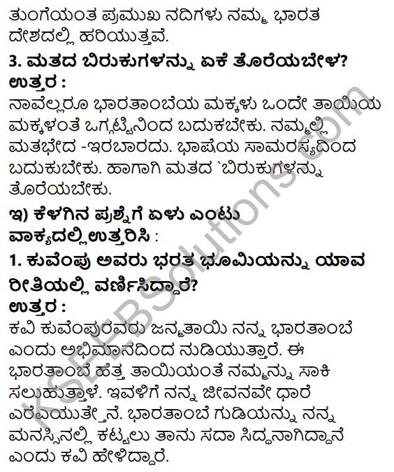 Tili Kannada Text Book Class 7 Solutions Padya Chapter 2 Bharata Bhumi Nanna Tayi 4