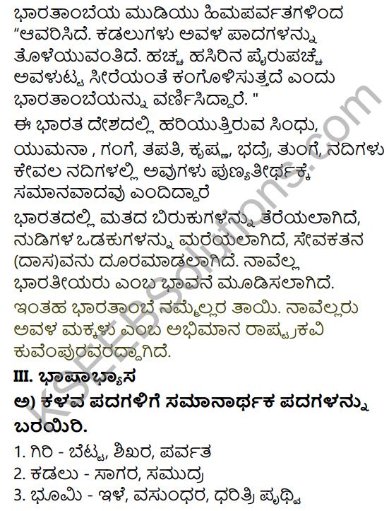 Tili Kannada Text Book Class 7 Solutions Padya Chapter 2 Bharata Bhumi Nanna Tayi 5