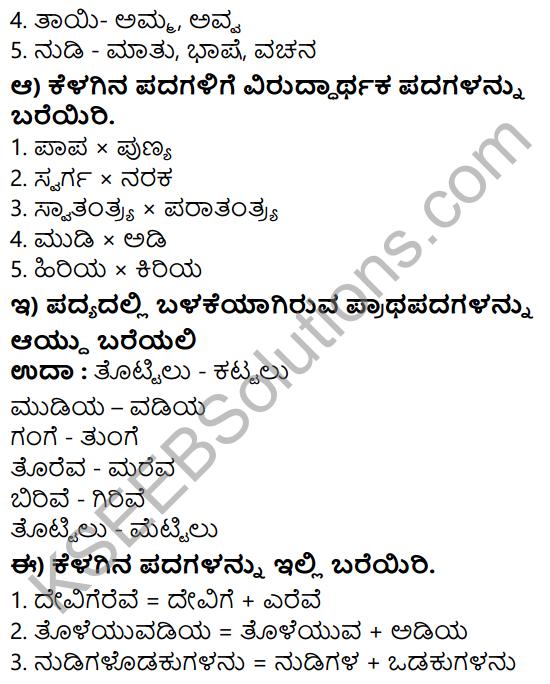 Tili Kannada Text Book Class 7 Solutions Padya Chapter 2 Bharata Bhumi Nanna Tayi 6