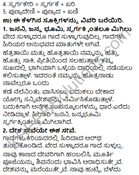 Tili Kannada Text Book Class 7 Solutions Padya Chapter 2 Bharata Bhumi Nanna Tayi 7