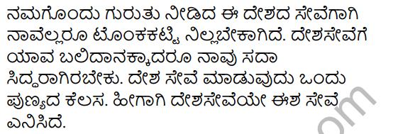 Tili Kannada Text Book Class 7 Solutions Padya Chapter 2 Bharata Bhumi Nanna Tayi 8