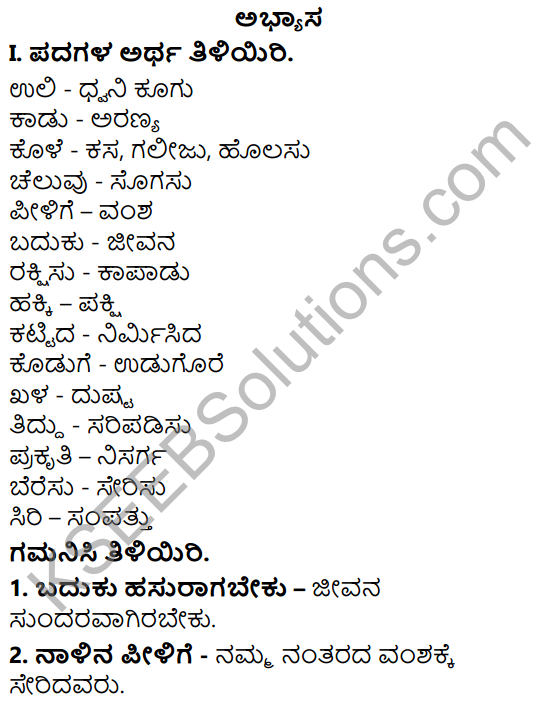 Tili Kannada Text Book Class 7 Solutions Padya Chapter 5 E Nela E Jala 1