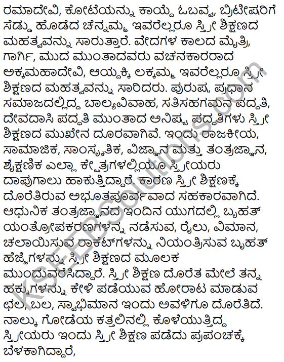 Tili Kannada Text Book Class 7 Solutions Padya Chapter 5 E Nela E Jala 10