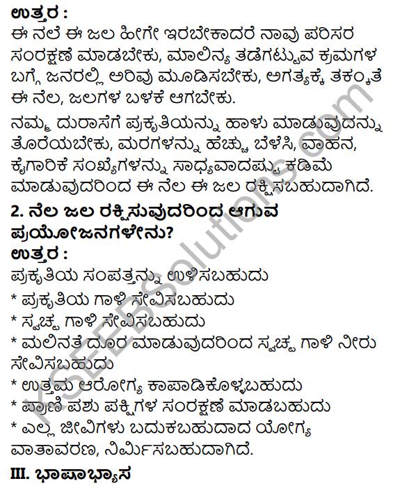 Tili Kannada Text Book Class 7 Solutions Padya Chapter 5 E Nela E Jala 4
