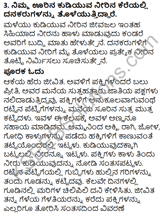 Tili Kannada Text Book Class 7 Solutions Padya Chapter 5 E Nela E Jala 7