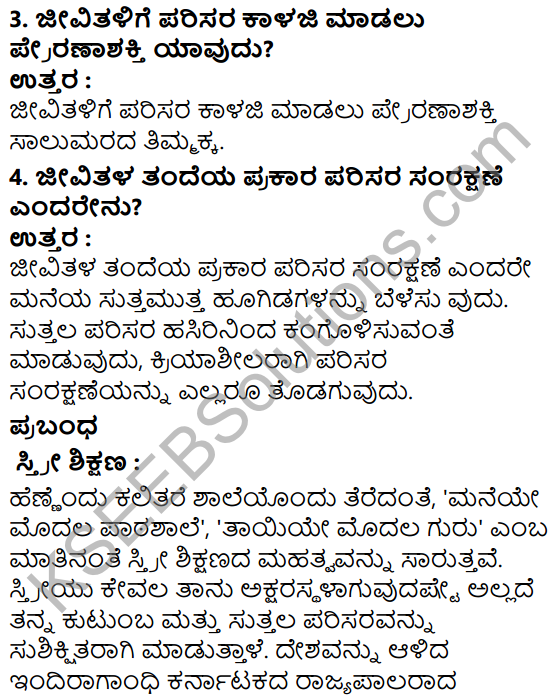 Tili Kannada Text Book Class 7 Solutions Padya Chapter 5 E Nela E Jala 9
