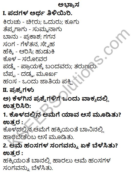 Tili Kannada Text Book Class 7 Solutions Padya Chapter 6 Jana Ame 1
