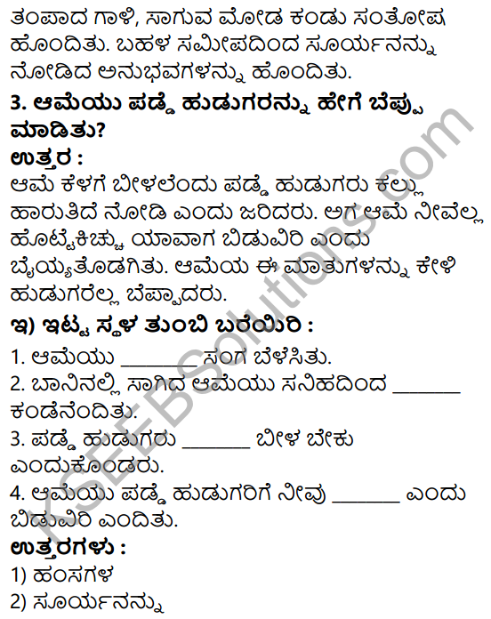Tili Kannada Text Book Class 7 Solutions Padya Chapter 6 Jana Ame 3