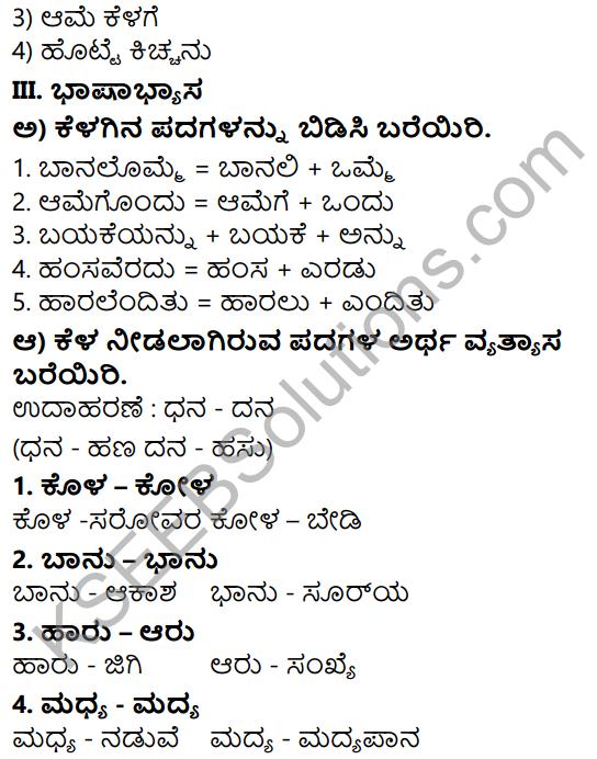 Tili Kannada Text Book Class 7 Solutions Padya Chapter 6 Jana Ame 4
