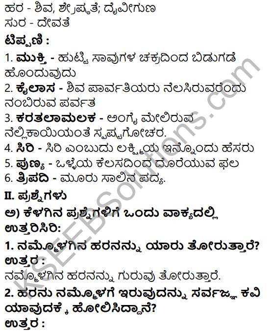 Tili Kannada Text Book Class 7 Solutions Padya Chapter 7 Sarvajnana Vachanagalu 2
