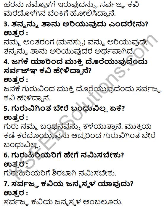 Tili Kannada Text Book Class 7 Solutions Padya Chapter 7 Sarvajnana Vachanagalu 3