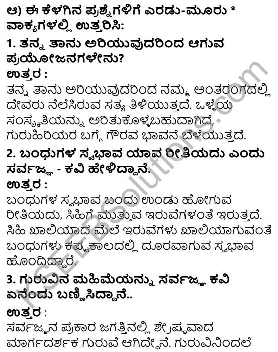 Tili Kannada Text Book Class 7 Solutions Padya Chapter 7 Sarvajnana Vachanagalu 4