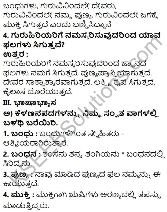 Tili Kannada Text Book Class 7 Solutions Padya Chapter 7 Sarvajnana Vachanagalu 5