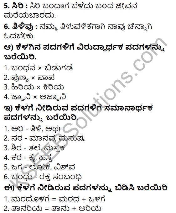 Tili Kannada Text Book Class 7 Solutions Padya Chapter 7 Sarvajnana Vachanagalu 6