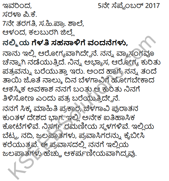 Tili Kannada Text Book Class 7 Solutions Puraka Odu Chapter 1 Gelatigondu Patra 1