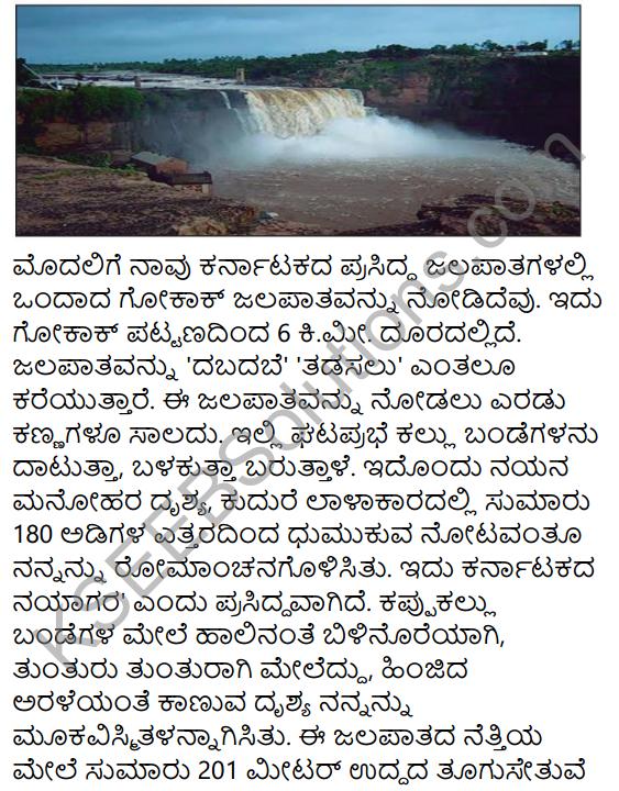 Tili Kannada Text Book Class 7 Solutions Puraka Odu Chapter 1 Gelatigondu Patra 2