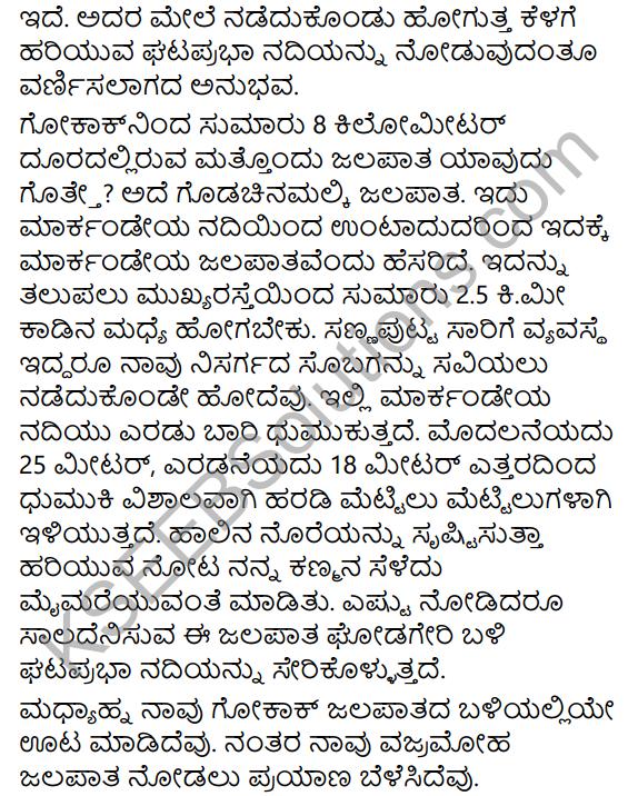 Tili Kannada Text Book Class 7 Solutions Puraka Odu Chapter 1 Gelatigondu Patra 3