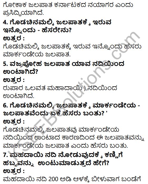 Tili Kannada Text Book Class 7 Solutions Puraka Odu Chapter 1 Gelatigondu Patra 6