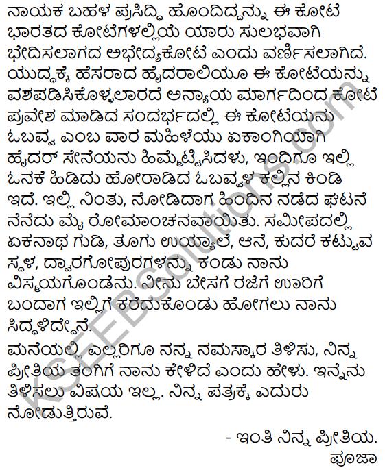 Tili Kannada Text Book Class 7 Solutions Puraka Odu Chapter 1 Gelatigondu Patra 8