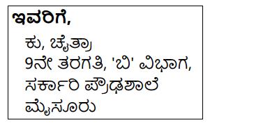 Tili Kannada Text Book Class 7 Solutions Puraka Odu Chapter 1 Gelatigondu Patra 9