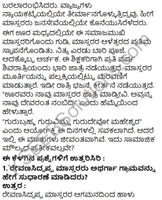 Tili Kannada Text Book Class 7 Solutions Puraka Odu Chapter 2 Shikshakanigondu Gudi 2