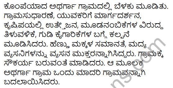 Tili Kannada Text Book Class 7 Solutions Puraka Odu Chapter 2 Shikshakanigondu Gudi 3
