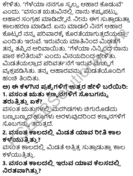 Tili Kannada Text Book Class 7 Solutions Purva Siddata Pathagalu 4