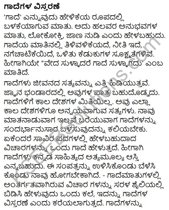 Tili Kannada Text Book Class 8 Saiddhantika Vyakarana Gadegalu 1