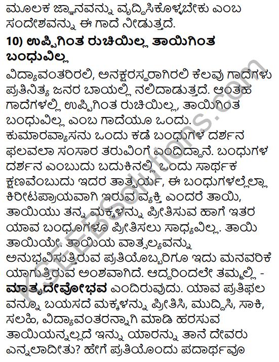 Tili Kannada Text Book Class 8 Saiddhantika Vyakarana Gadegalu 14