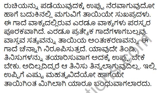 Tili Kannada Text Book Class 8 Saiddhantika Vyakarana Gadegalu 15