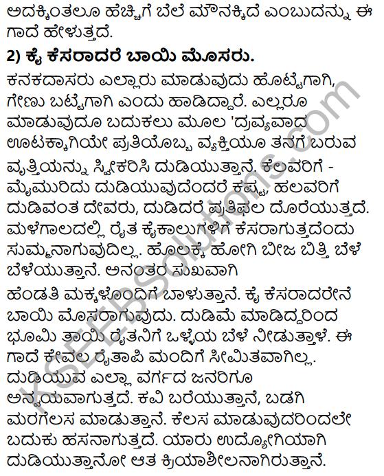 Tili Kannada Text Book Class 8 Saiddhantika Vyakarana Gadegalu 4