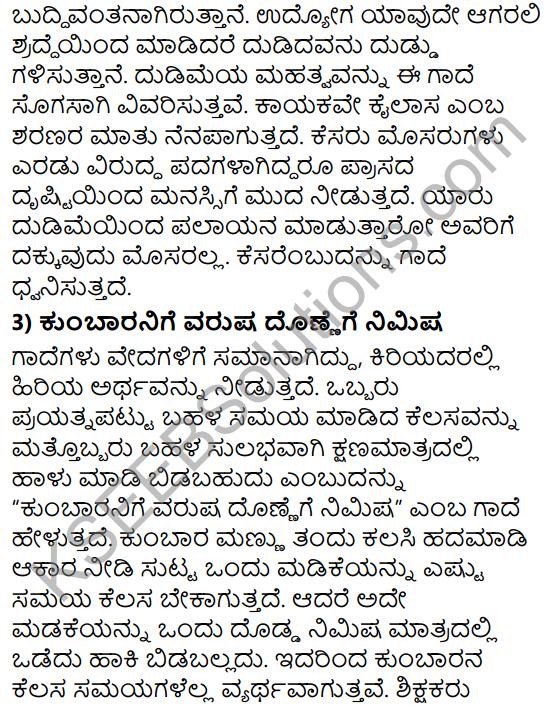 Tili Kannada Text Book Class 8 Saiddhantika Vyakarana Gadegalu 5