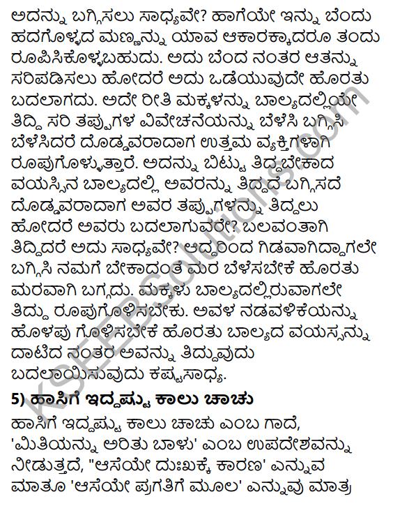 Tili Kannada Text Book Class 8 Saiddhantika Vyakarana Gadegalu 7
