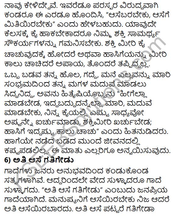 Tili Kannada Text Book Class 8 Saiddhantika Vyakarana Gadegalu 8