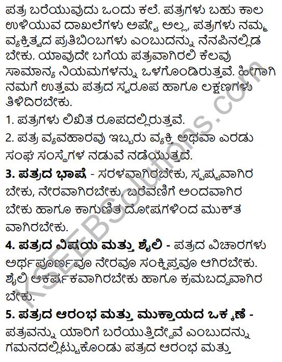 Tili Kannada Text Book Class 8 Saiddhantika Vyakarana Patra Lekhana 2