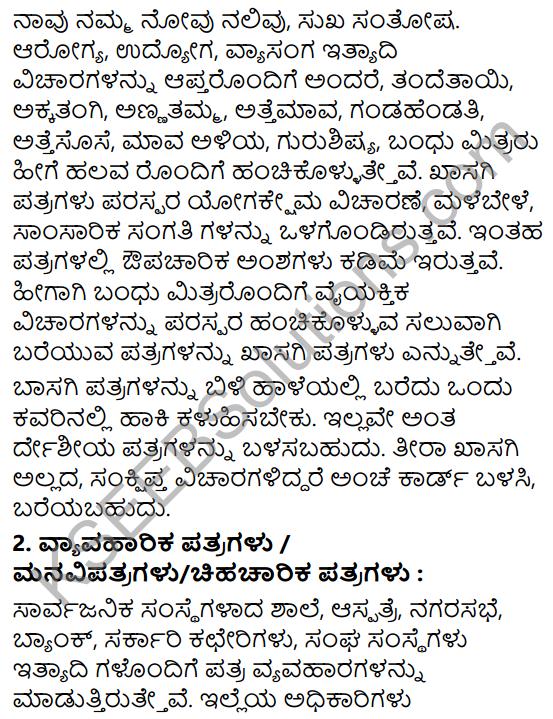 Tili Kannada Text Book Class 8 Saiddhantika Vyakarana Patra Lekhana 4