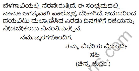 Tili Kannada Text Book Class 8 Saiddhantika Vyakarana Patra Lekhana 6