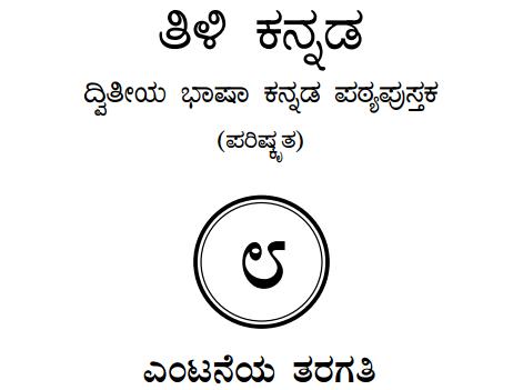 Tili Kannada Text Book Class 8 Solutions 2nd Language