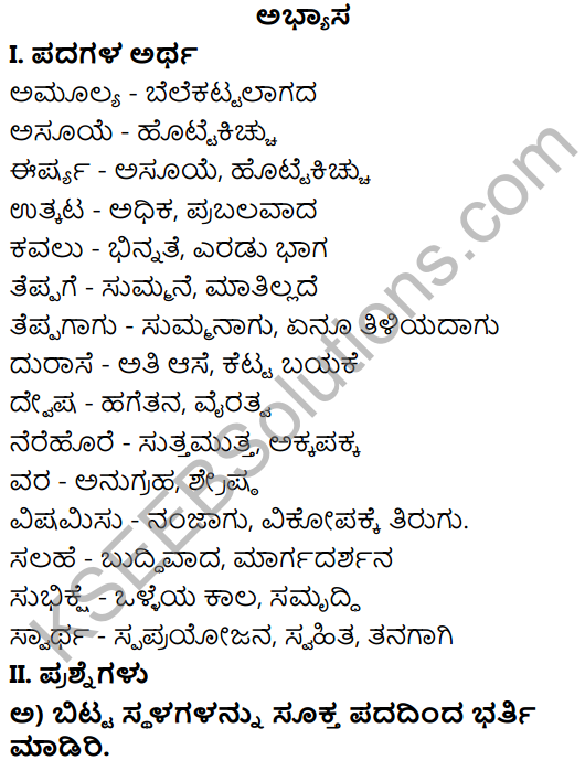 Budhana Salahe Kannada Notes KSEEB Solutions