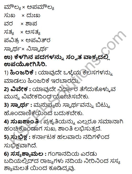 8th Standard Second Language Kannada Notes KSEEB Solutions