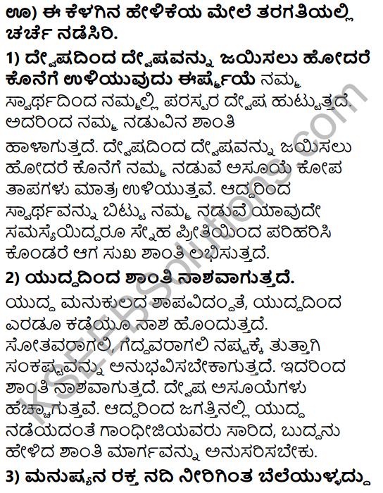 8th Standard Kannada Notes Tili Kannada KSEEB Solutions