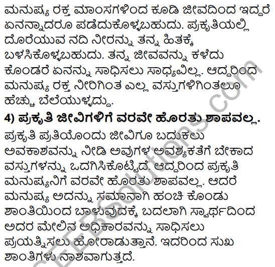 Buddhana Salahe In Kannada Text Book KSEEB Solutions